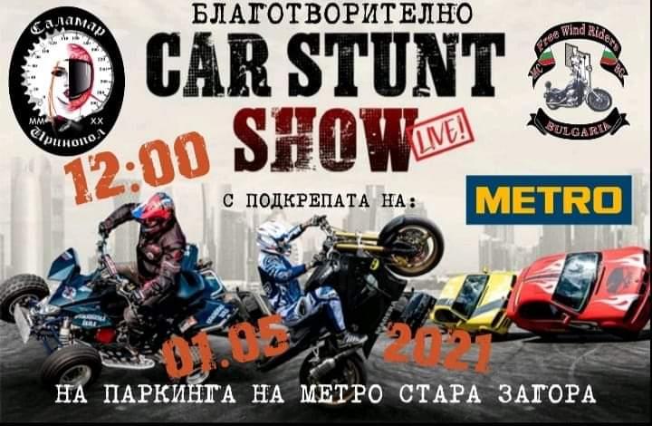 Програма за 1 – ви май! Международен ден на жените мотористи в Стара Загора!
