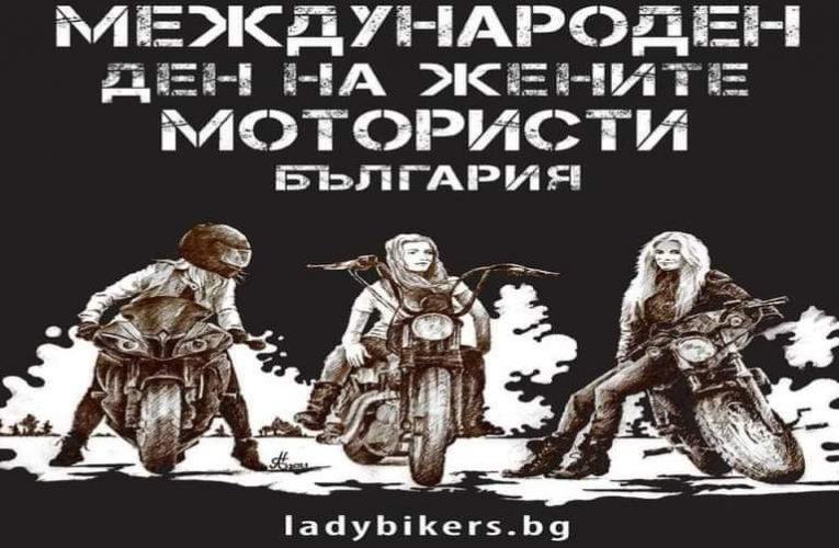 Програма за 1 – ви май! Международен ден на жените мотористи в Шумен!