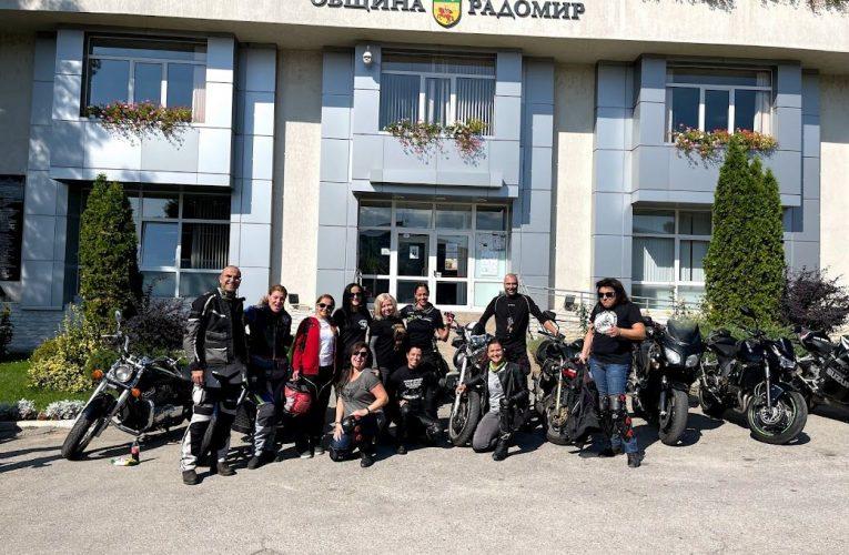 Благотворително участие в Радомир!